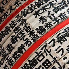 日本物业支出